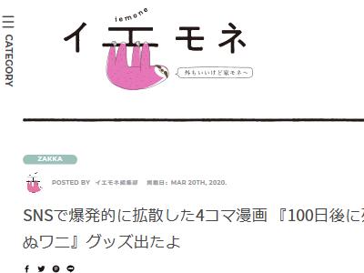 100日後に死ぬワニ 在庫処分 10円 ステッカー 値下げに関連した画像-02