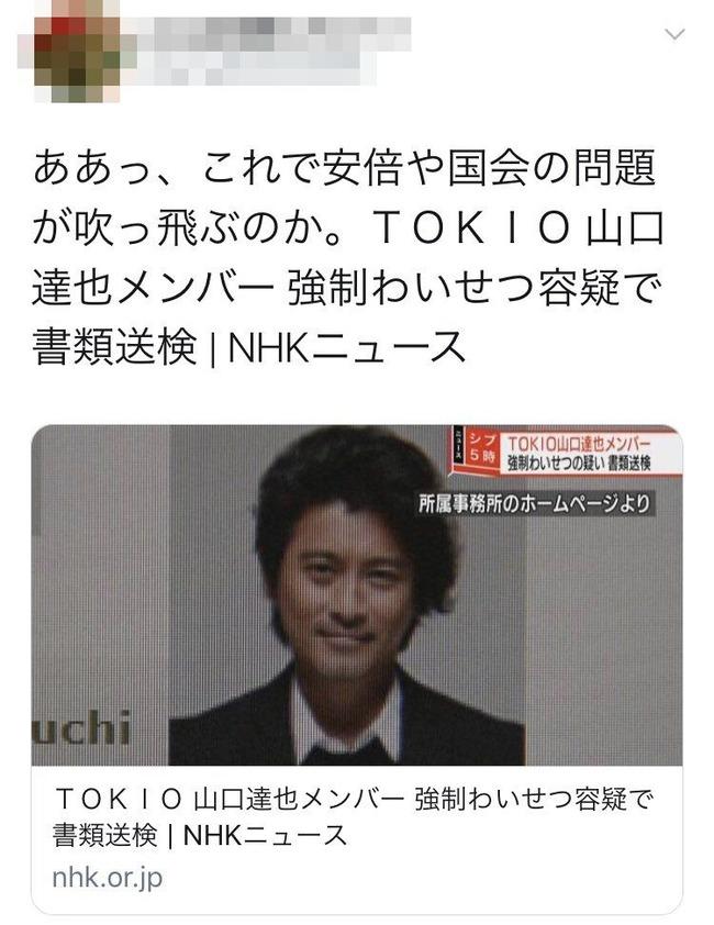 TOKIO 山口達也 逮捕 書類送検 女子高生 強制わいせつ 安倍政権 セクハラ ツイッターに関連した画像-04