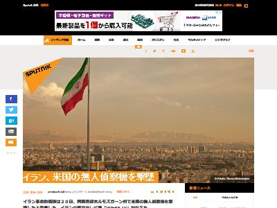 イラン アメリカ無人偵察機 撃墜に関連した画像-02