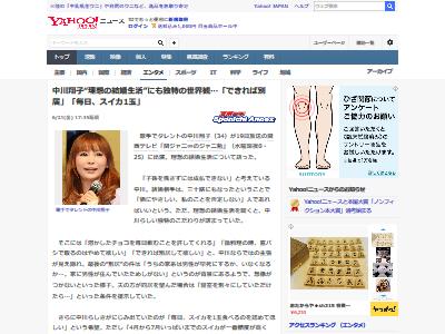 中川翔子 結婚相手 条件に関連した画像-02
