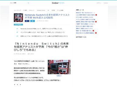 ニンテンドースイッチ WiiU Wiiに関連した画像-02