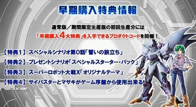 スパロボX スパロボ スーパーロボット大戦X 予約開始 魔神英雄伝ワタル ふしぎの海のナディア バディ・コンプレックス Gレコに関連した画像-05