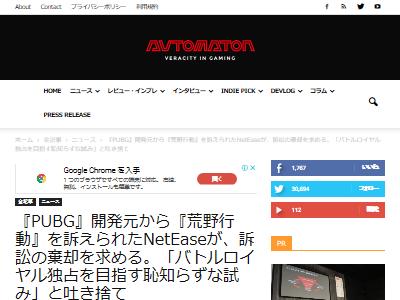 PUBG 荒野行動 NetEase 訴訟 棄却 バトルロイヤルに関連した画像-02