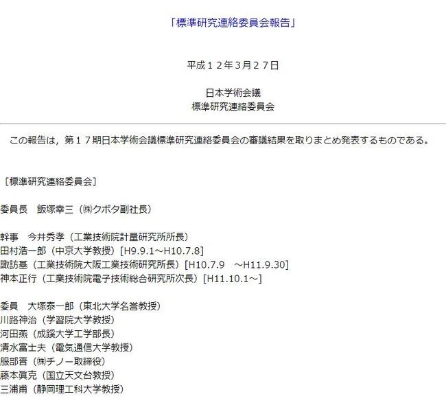 日本学術会議 飯塚幸三 委員長 池袋母子死亡事故に関連した画像-03