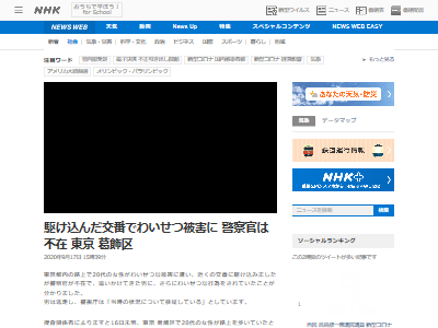 交番 わいせつ 空き交番 警察 東京に関連した画像-02