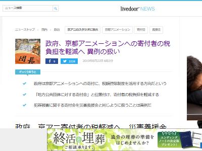 京都アニメーション 京アニ 寄付 税金 軽減 政府 義援金に関連した画像-02