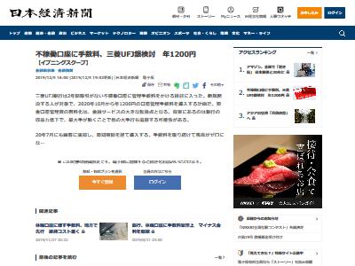 三菱UFJ銀行 不稼働口座 手数料に関連した画像-02