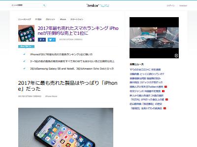 2017年最も売れた製品 iPhone 1位に関連した画像-02