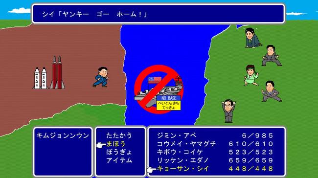 幸福実現党 幸福の科学 非公式クリエイターチー北朝鮮  動画 RPGに関連した画像-24