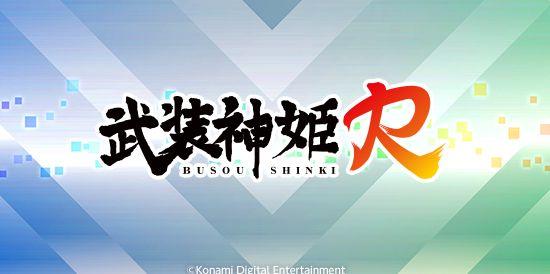 武装神姫 スマホゲーム モバイルゲーム アーケードゲームに関連した画像-01