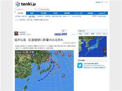 風 天気予報 強風に関連した画像-02