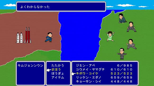 幸福実現党 幸福の科学 非公式クリエイターチー北朝鮮  動画 RPGに関連した画像-18