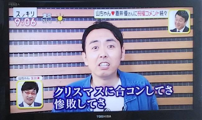 アンガールズ田中 山里亮太 祝福コメントに関連した画像-02