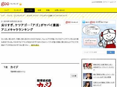 アニメ あご マンガ カイジ 城之内克也 美剣咲夜に関連した画像-02
