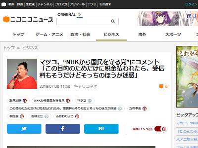 マツコ・デラックス NHKから国民を守る党 N党に関連した画像-02