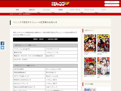 ジャンプ コミックス 単行本 発売日 延期 鬼滅の刃に関連した画像-02