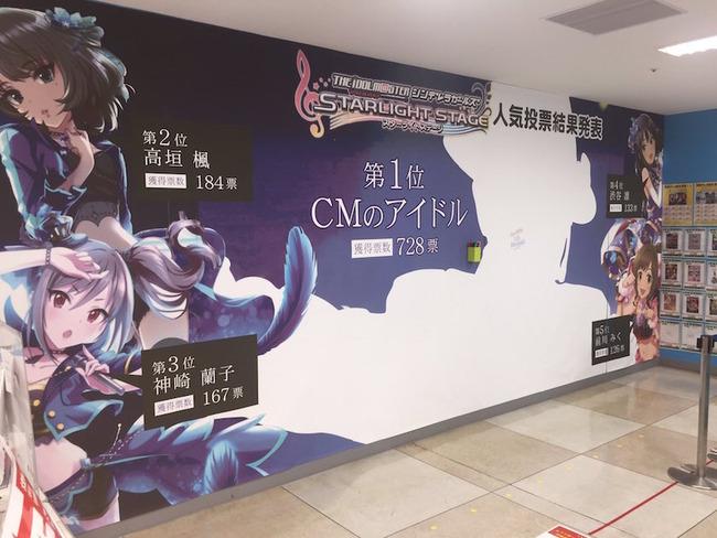 SMAP 中居正広 デレステ CM アイドル ウエンツ瑛士 麻雀 に関連した画像-11