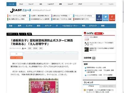 痴漢防止ポスター 冤罪 通報系女子 県警に関連した画像-02