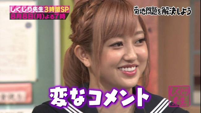菊地亜美 結婚 発表 アイドリングに関連した画像-01