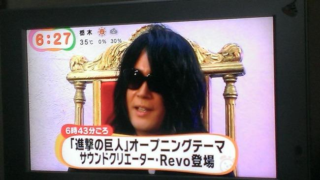 Revo めざましテレビに関連した画像-01