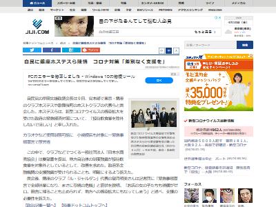 自民党 休業補償 銀座ホステス 歌舞伎町 ホスト コロナ対策に関連した画像-02