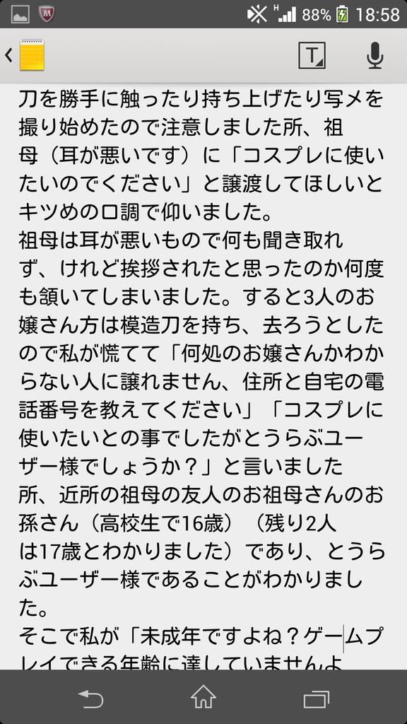 刀剣乱舞 模擬刀 盗み 女子高生に関連した画像-03