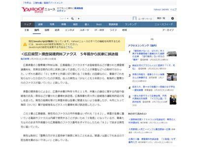 広島県警 誤送信に関連した画像-02