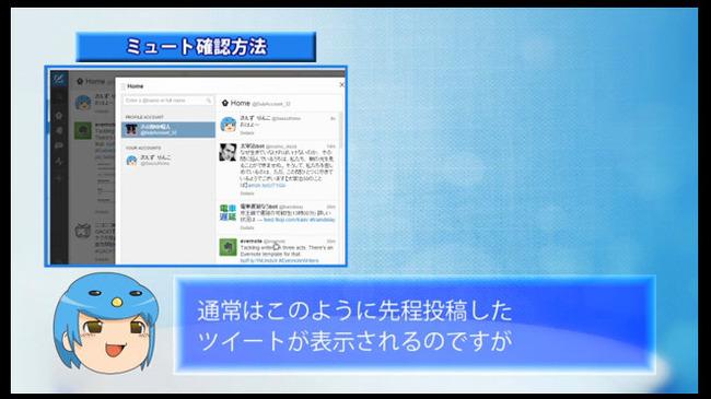 ツイッター ミュート TweetDeckに関連した画像-13