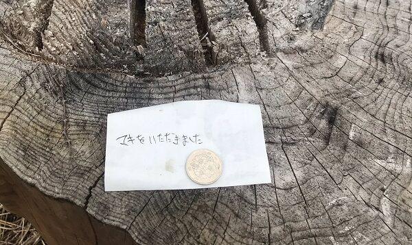 薪泥棒100円に関連した画像-02