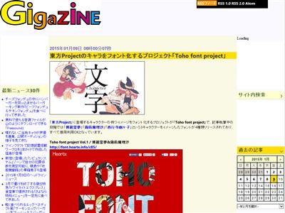 東方 東方Project フォントに関連した画像-02