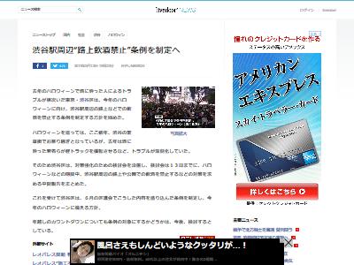 渋谷駅周辺 路上飲酒禁止条例 ハロウィンに関連した画像-02