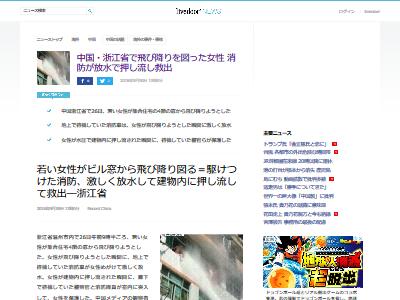 中国 飛び降り 放水に関連した画像-02