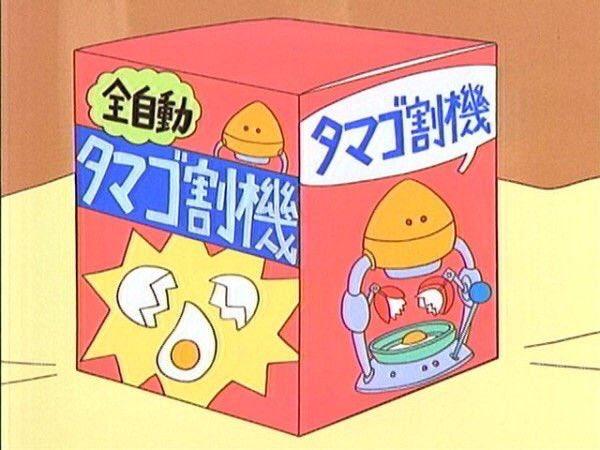 サザエさん 神回 全自動卵割り機 メダマ焼の友に関連した画像-06