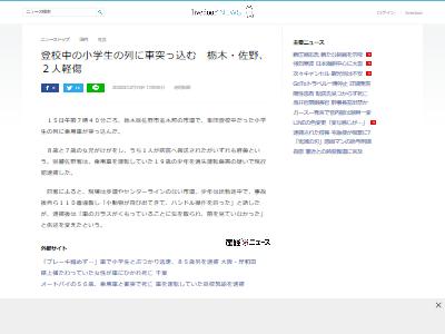栃木小学生交通事故19歳対応に関連した画像-03