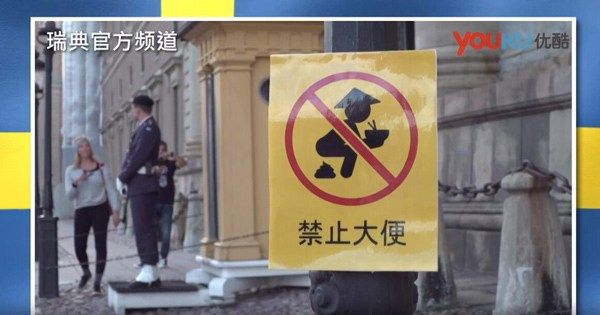 スウェーデン「中国人の皆さんへ、歴史的建造物の周りで大便をしてはいけませんよ」CM放送→中国ブチギレ