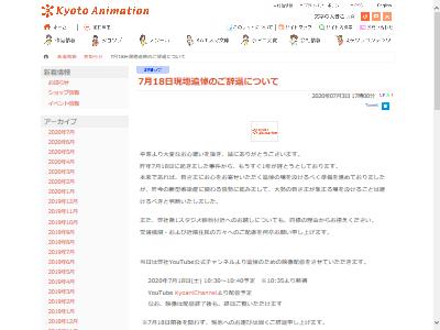 京アニ放火1年呼びかけに関連した画像-02