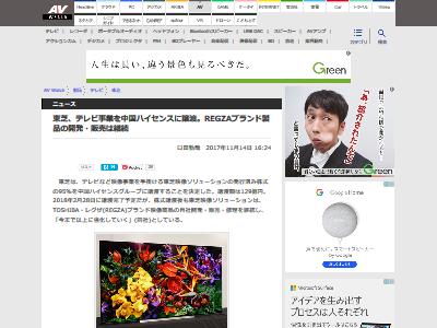 東芝 テレビ事業 中国ハイセンスに関連した画像-02