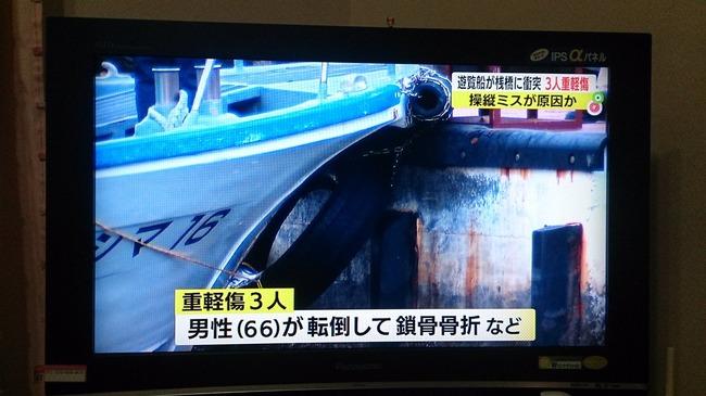 ラブライブ!サンシャイン!! ラブライブ サンシャイン ラッピング コラボ 船 遊覧船 事故 呪いに関連した画像-05