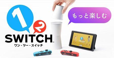 任天堂 ニンテンドースイッチ 1-2スイッチ 遊び方に関連した画像-01