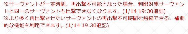 FGO 新イベント 出撃制限 清姫に関連した画像-07