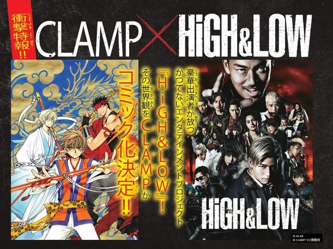 EXILE CLAMP HiGH&LOWに関連した画像-03