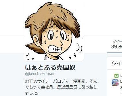 漫画家 パロディ 手塚治虫 田中圭一 ツイッター 凍結 誕生日に関連した画像-01