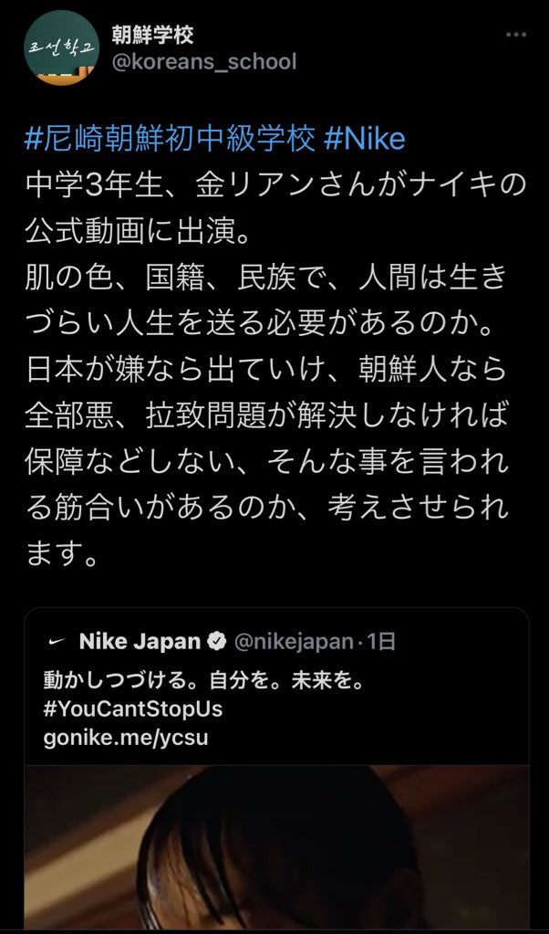 NIKE ナイキ CM 差別 朝鮮総連 捏造に関連した画像-03