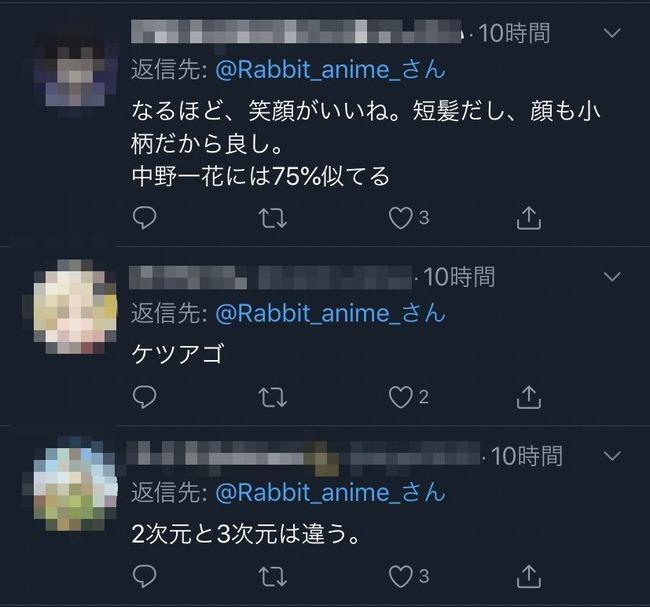 オタク キモい 中野一花 五等分の花嫁に関連した画像-04