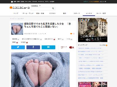 17歳女子赤ちゃん遺棄東京に関連した画像-02