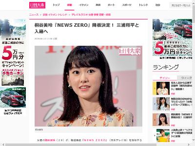 桐谷美玲 三浦翔平 NWESZERO 結婚 入籍 番組降板 女優 キャスターに関連した画像-02