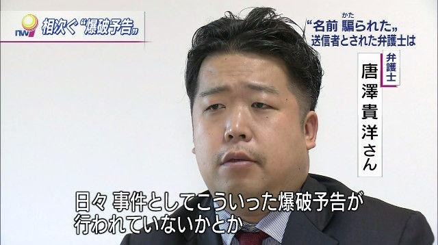 唐澤貴洋 NHKに関連した画像-13