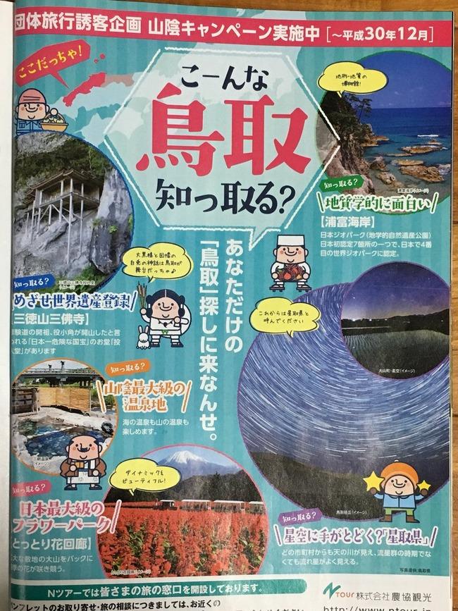 鳥取県 宣伝 観光 家の光 島根県に関連した画像-02