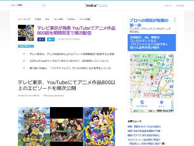 テレビ東京 アニメ 800作品 YouTube 期間限定配信に関連した画像-02