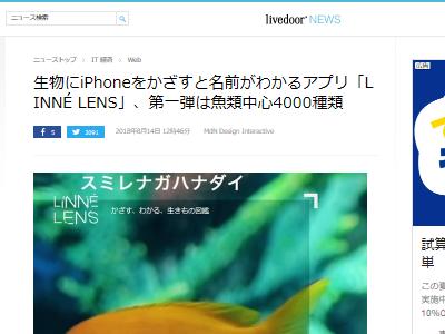 生物 iPhone 名前 アプリ リンネレンズ LINNE LENSに関連した画像-02